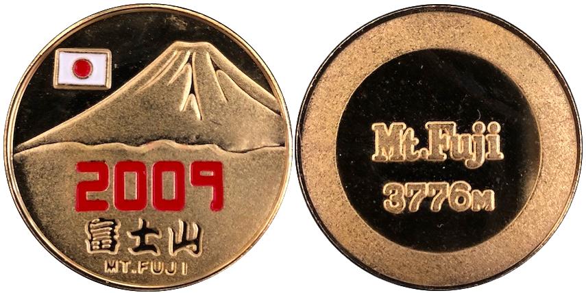富士山 記念メダル 西暦 2009