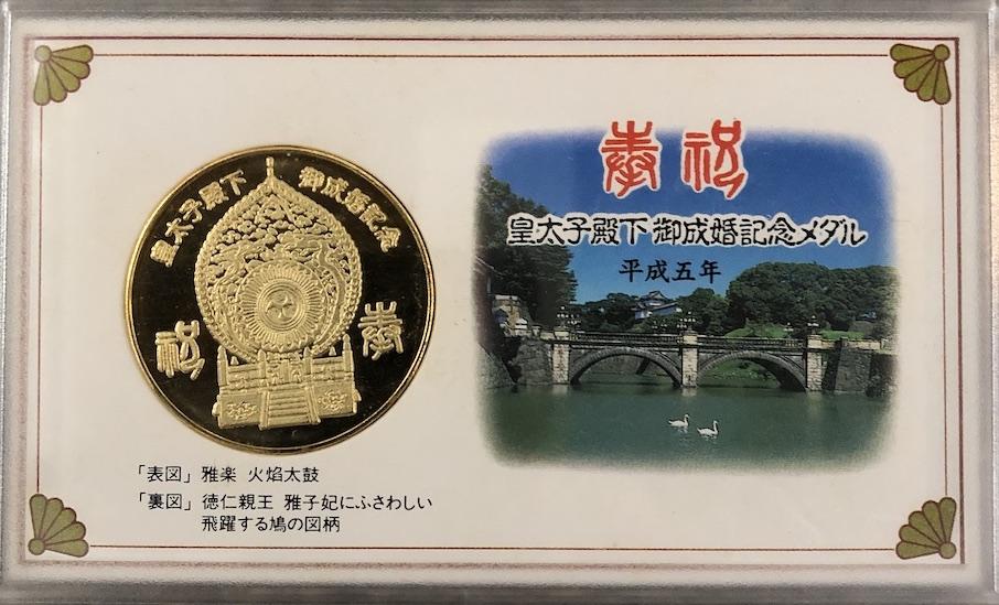 記念メダル 皇太子殿下御成婚記念