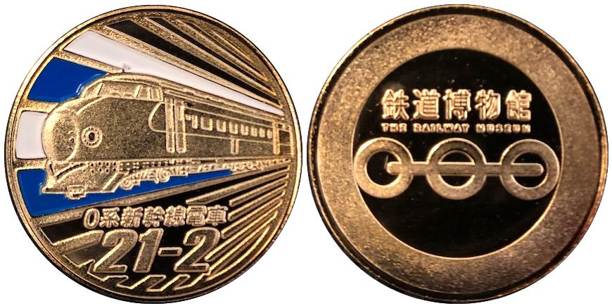 鉄道博物館記念メダル 0系新幹線
