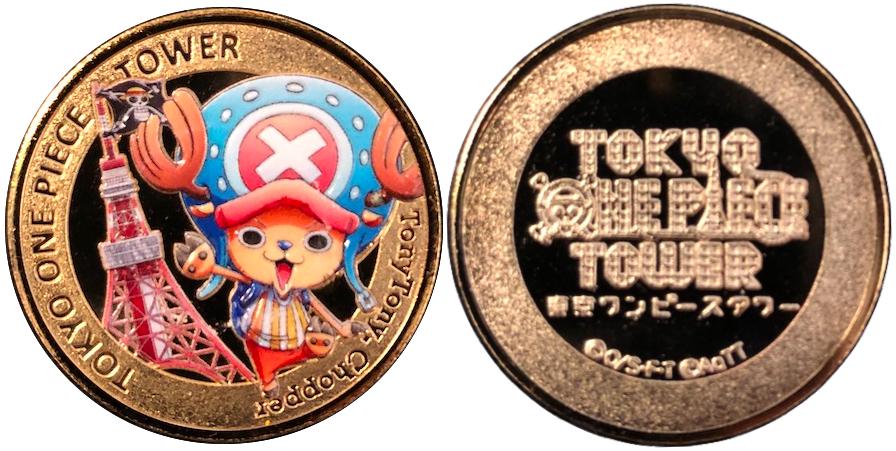 東京ワンピースタワー記念メダル カラー チョッパー