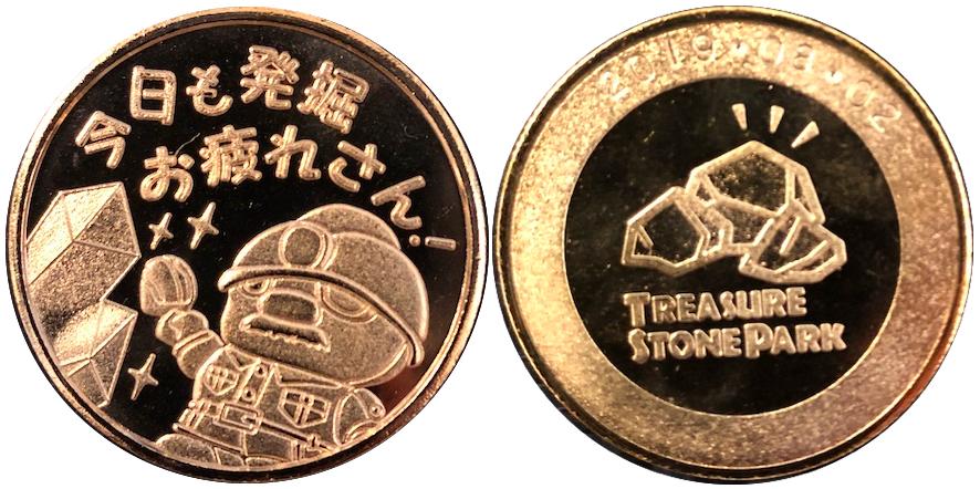 トレジャーストーンパーク 記念メダル