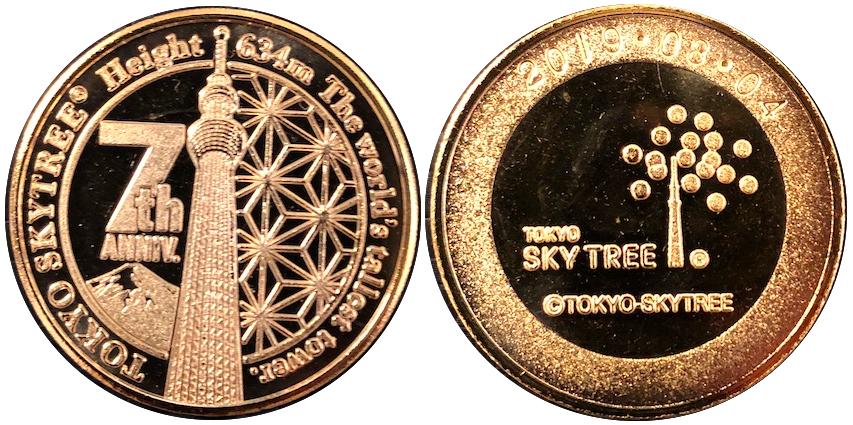 東京スカイツリー記念メダル 7周年