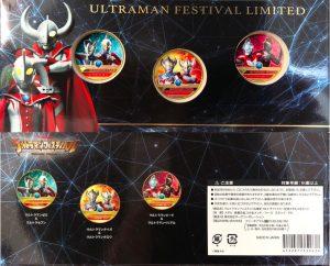 ウルトラマンフェスティバル2019記念メダル 外箱