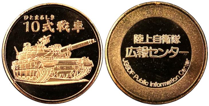 陸上自衛隊広報センター記念メダル 10式戦車