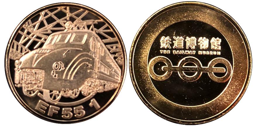 鉄道博物館記念メダル EF551