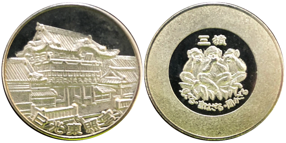 日光東照宮記念メダル