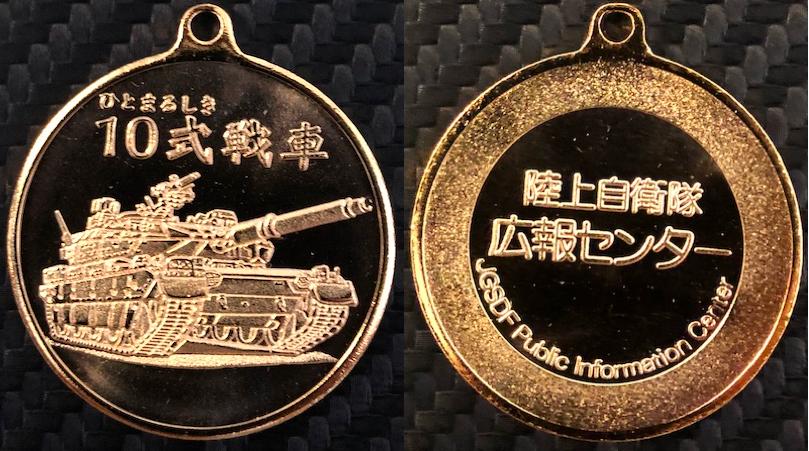 陸上自衛隊広報センター記念メダル キーホルダー一体型