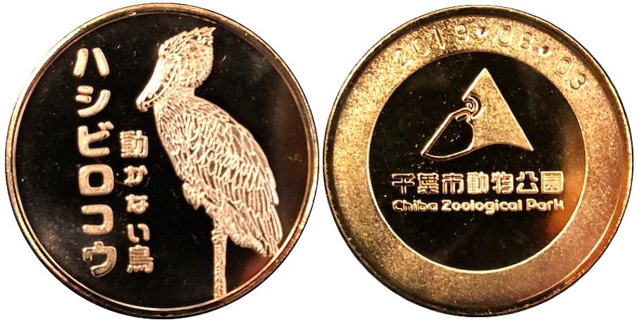 千葉氏動物公園 記念メダル ハシビロコウ