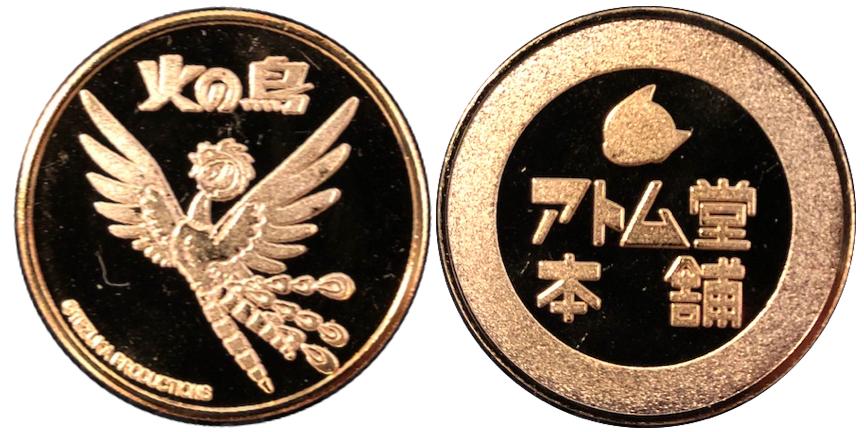 アトム堂本舗記念メダル 火の鳥