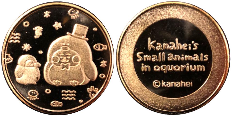 相模原ふれあい科学館 アクアリウム相模川 記念メダル カナヘイ ペンギン