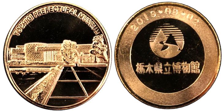 栃木県立博物館記念メダル 外観