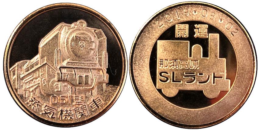 那須高原SLランド 記念メダル