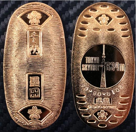 産業観光プラザすみだまち処記念メダル