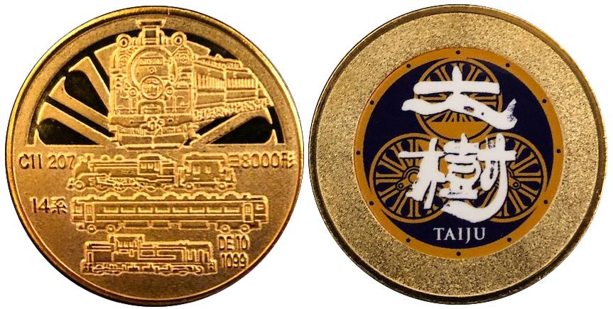 下今市駅 記念メダル カラー