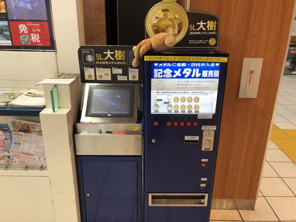 鬼怒川温泉駅 メダル販売場所