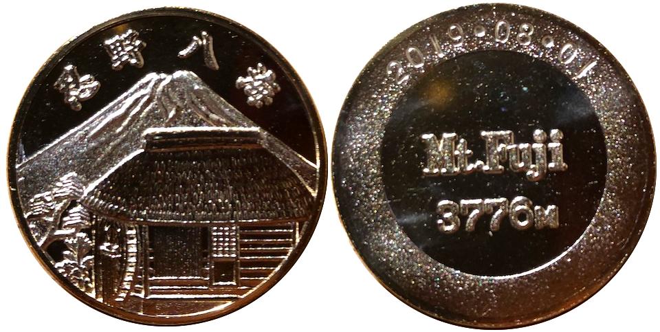 忍野八海 記念メダル