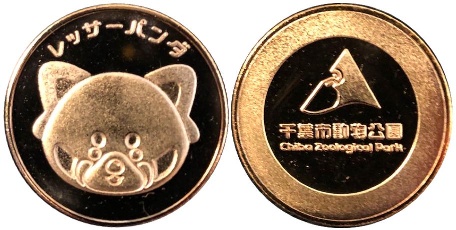 千葉氏動物公園 記念メダル レッサーパンダ