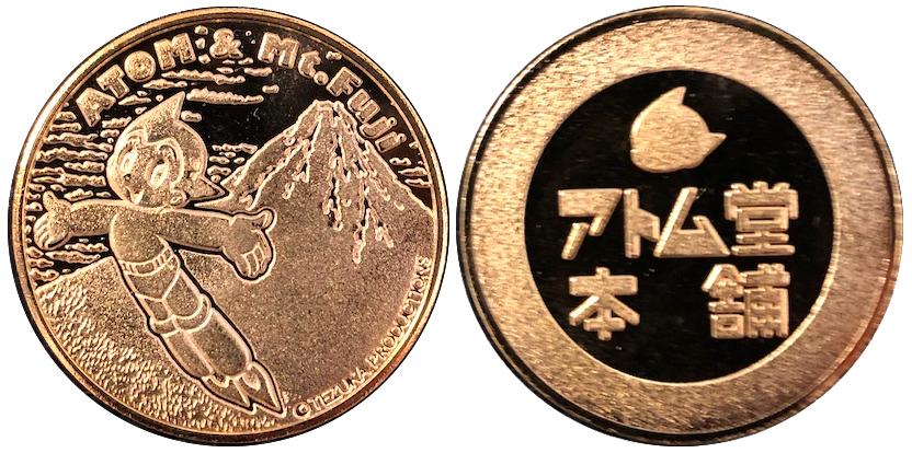 アトム堂本舗記念メダル アトム&富士山