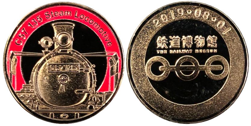 鉄道博物館記念メダル 黒