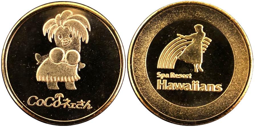 スパリゾートハワイアンズ 記念メダル CoCoネェさん