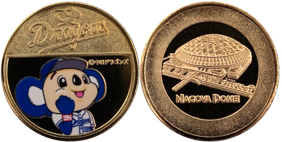 記念メダル ナゴヤドーム ドアラ 下半分