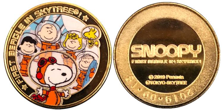 FIRST BEAGLE IN SKYTREE! アストロノーツスヌーピーと宇宙を知ろう 記念メダル 金