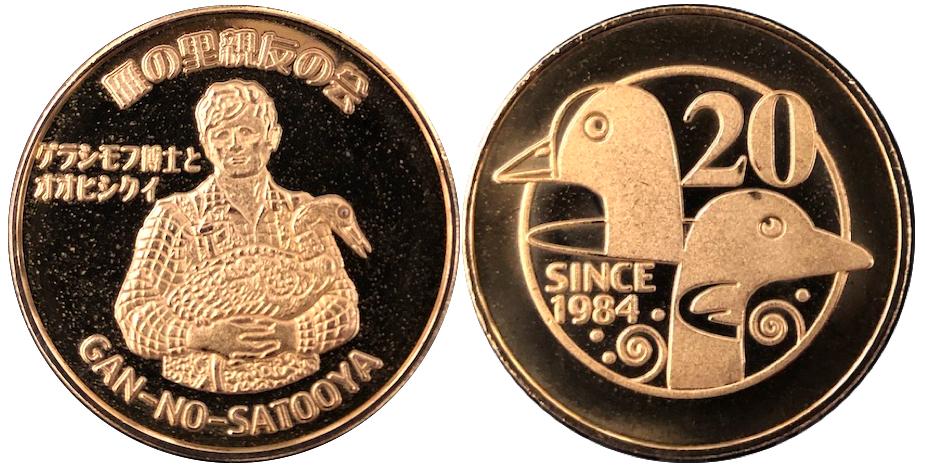 雁の里親友の会 記念メダル
