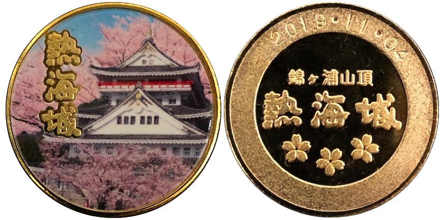 熱海城 記念メダル