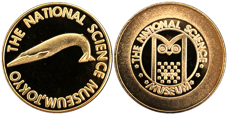 国立科学博物館 記念メダル 旧式 シロナガスクジラ