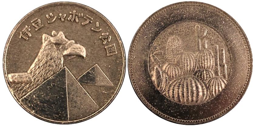 記念メダル 伊豆シャボテン公園 記念メダル