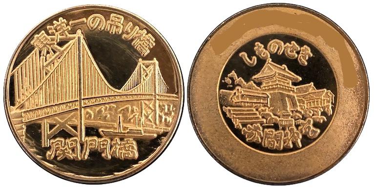 関門橋 記念メダル