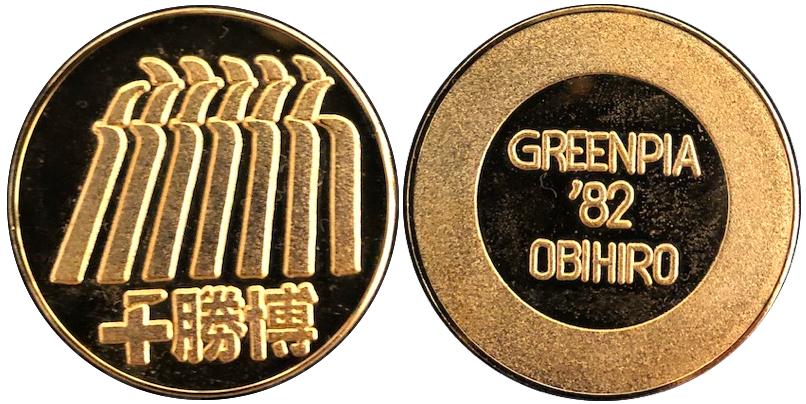 グリンピア'82  十勝博 記念メダル 金