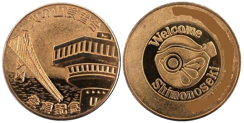 火の山展望台 記念メダル