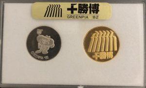 グリンピア'82  十勝博 記念メダル 外箱