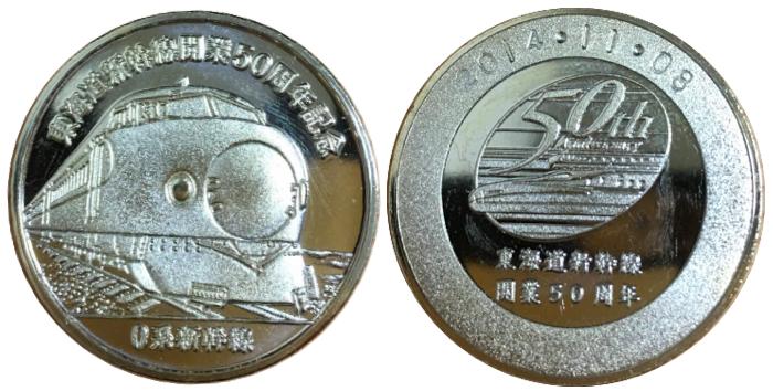 リニア鉄道館 記念メダル 東海道新幹線開業50周年 0系