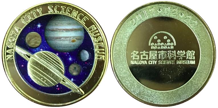 名古屋市科学館 記念メダル 惑星