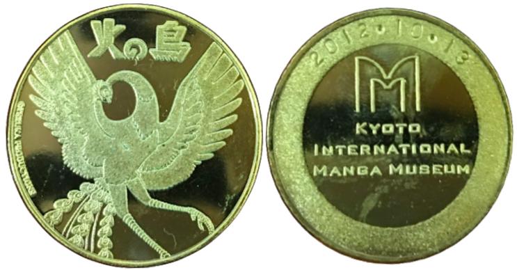 京都国際マンガミュージアム 記念メダル 火の鳥