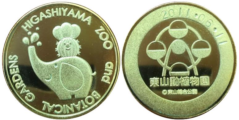 東山動植物園 記念メダル ゾウ&サボテン