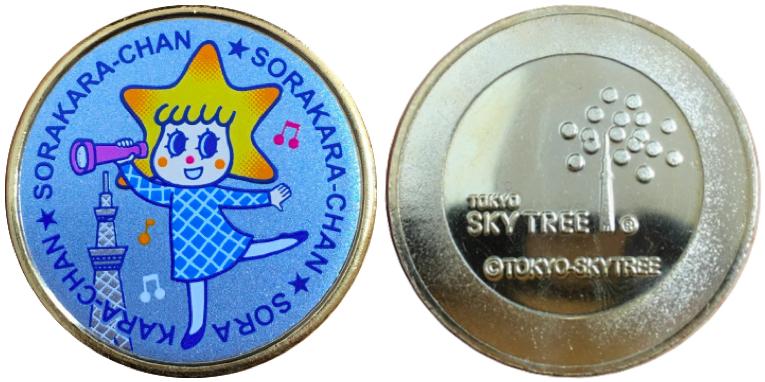 東京スカイツリー記念メダル ソラカラ