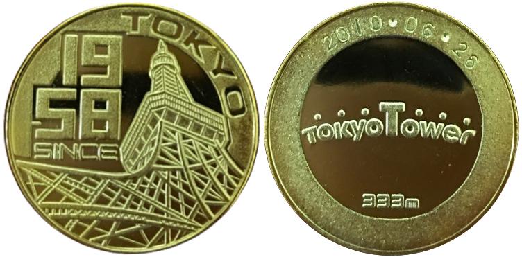 東京タワー 記念メダル SINCE 1958