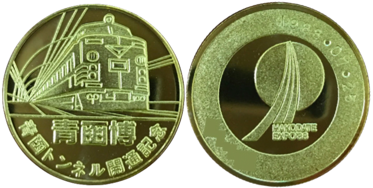 青函博 記念メダル 金 古いタイプ