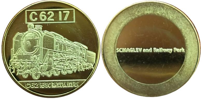 リニア鉄道館 記念メダル SL C6217