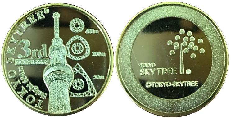 東京スカイツリー 記念メダル 3周年