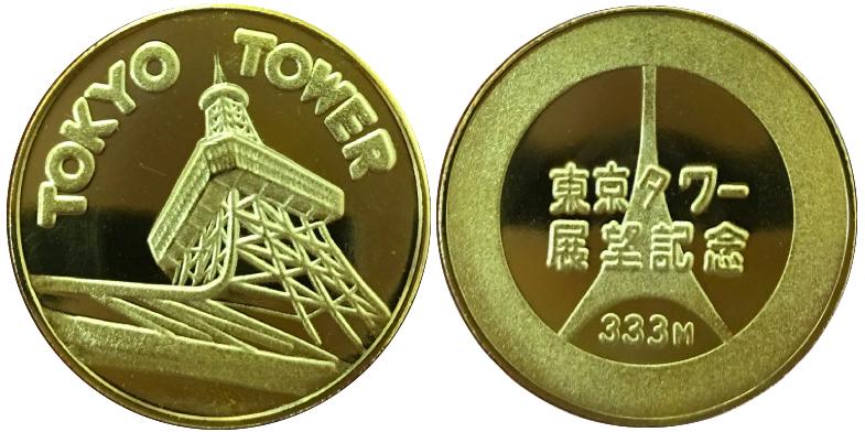 東京タワー 記念メダル