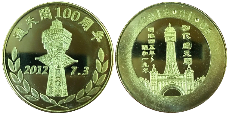 通天閣 記念メダル 100周年