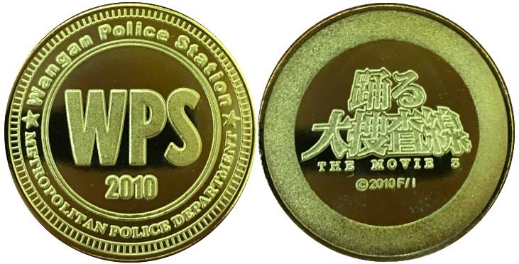 イオンモールKYOTO 記念メダル 湾岸署ロゴ