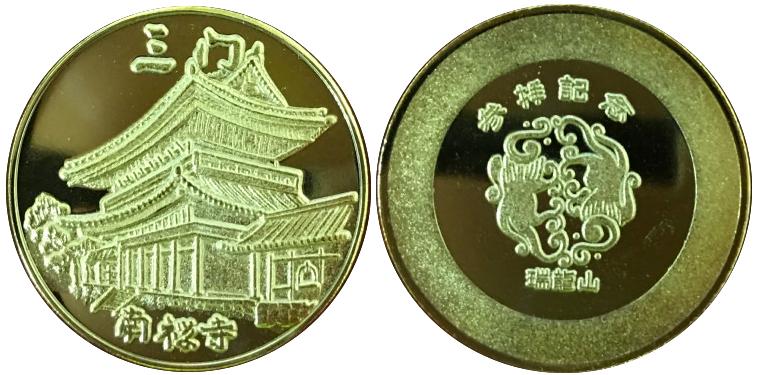 南禅寺 記念メダル
