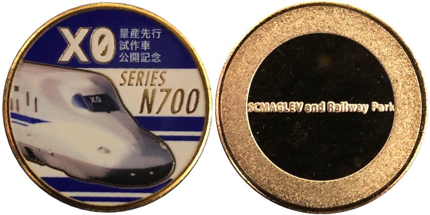 リニア鉄道館 記念メダル X0 量産先行試作車公開記念