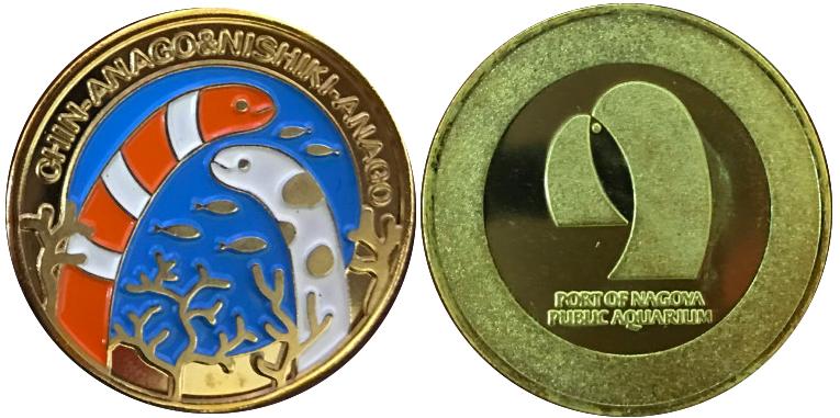 名古屋港水族館 記念メダル チンアナゴ ニシキアナゴ