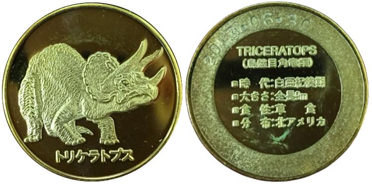 東山動植物園 記念メダル トリケラトプス